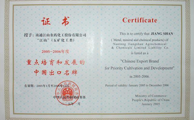 2005-2006年度重点培育和发展出口名牌