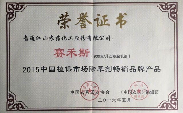 赛禾斯 2015中国植保市场除草剂畅销品牌产品