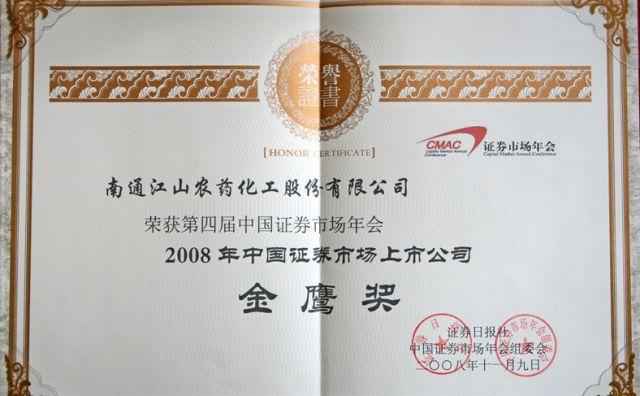 2008年中国证券市场金鹰奖