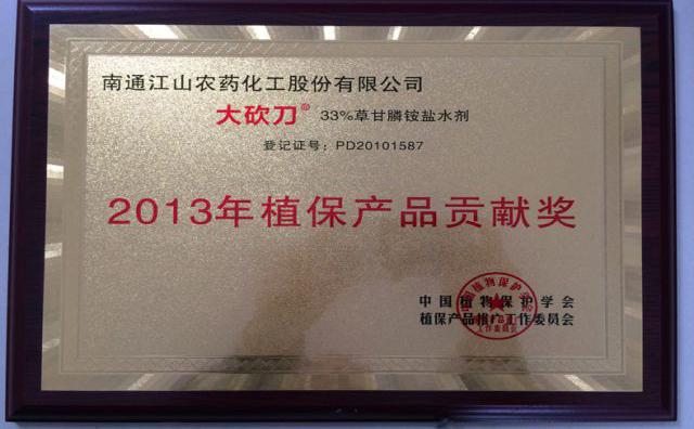 2013年植保产品贡献奖 大砍刀