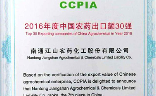 2016年度中国农药出口额30强