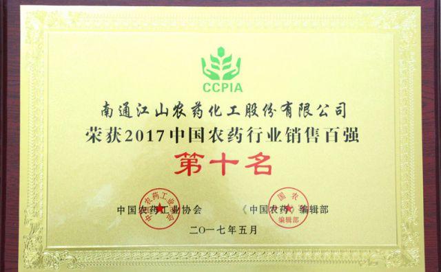 2017农药销售百强第十名