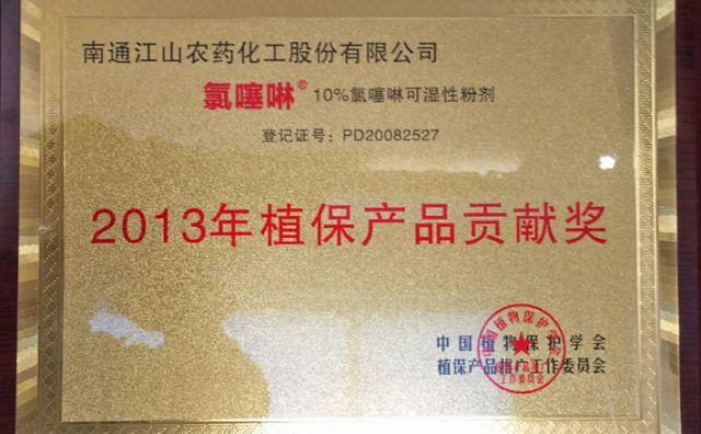 2013年植保产品贡献奖 氯噻啉
