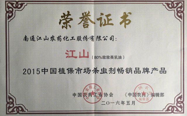 江山 (敌敌畏乳油)2015中国植保市场杀虫剂畅销品牌产品