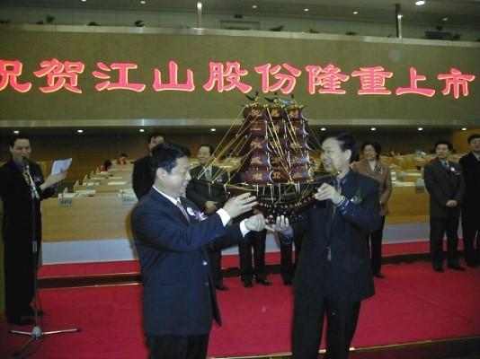 热烈祝贺江山股份上市二十年