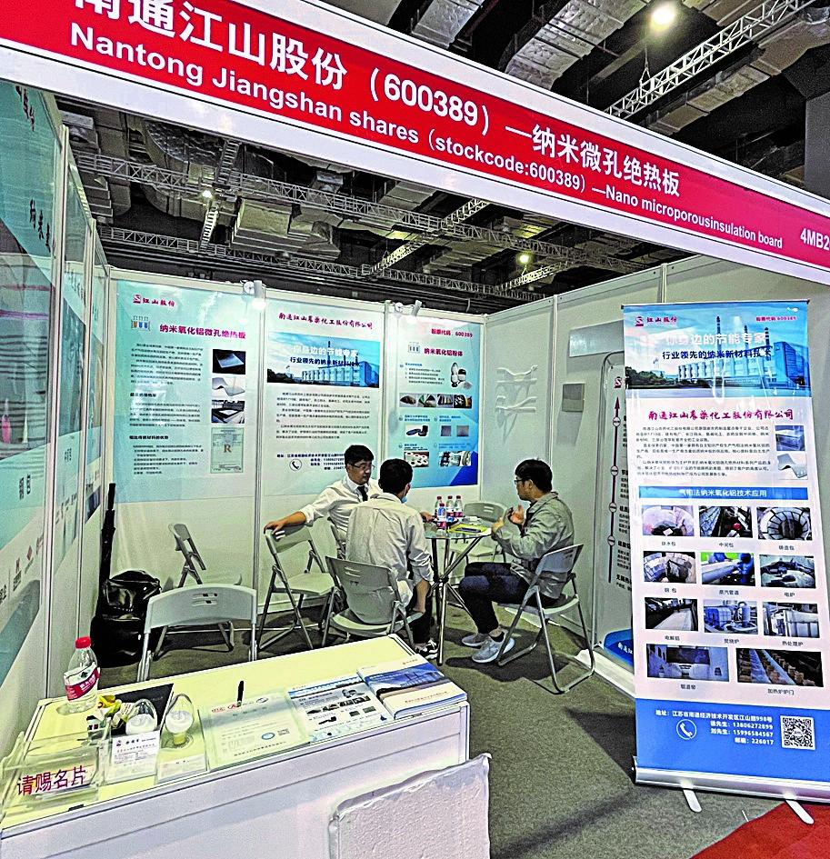 江山股份纳米新材料亮相国际冶金工业展