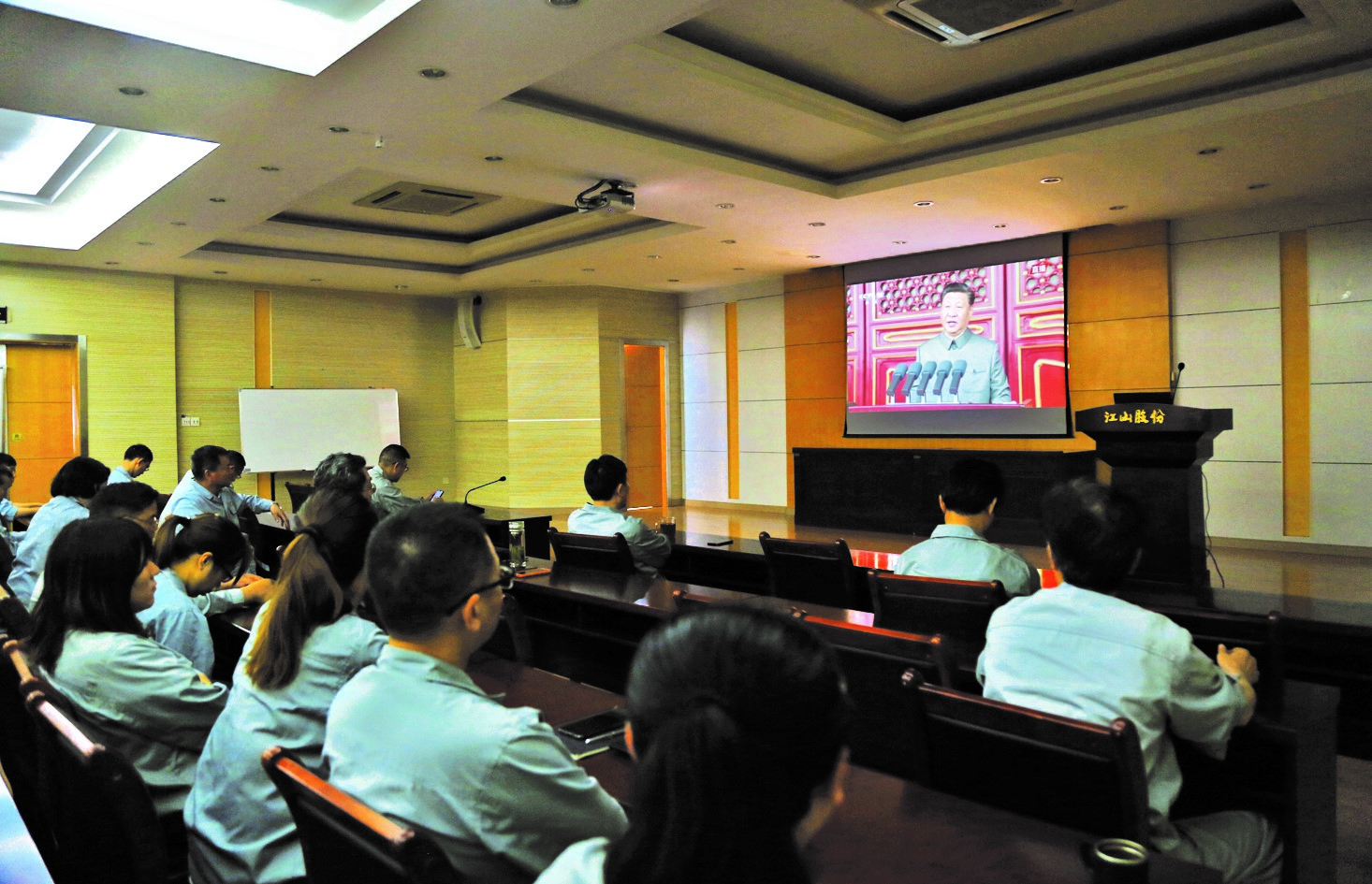 江山股份组织收看庆祝中国共产党成立100周年大会